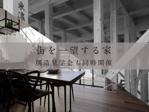 街を一望する家(構造見学会も同時開催)