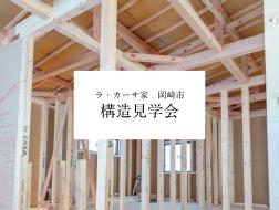 建築中の構造現場見学会