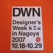 Designer's Week in NAGOYA