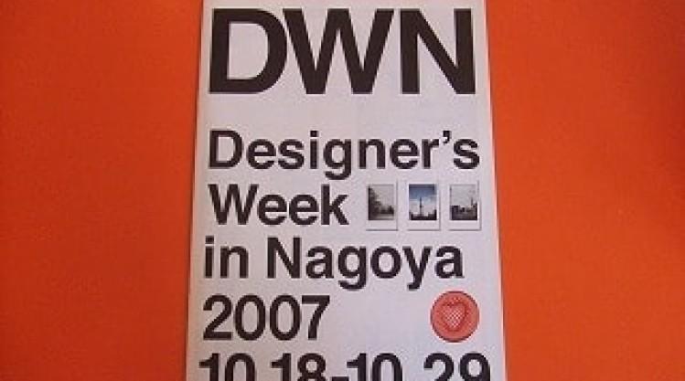 Designer's Week in NAGOYA