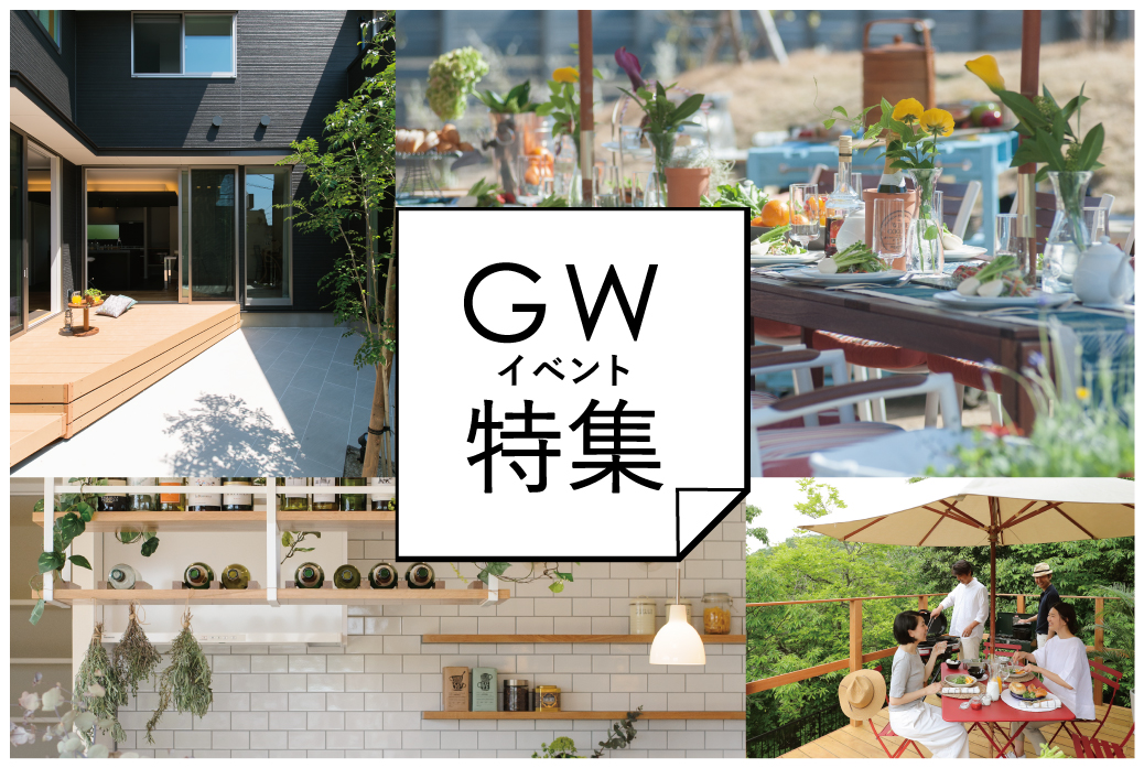 【GW特集】体感できるラ・カーサの家づくり
