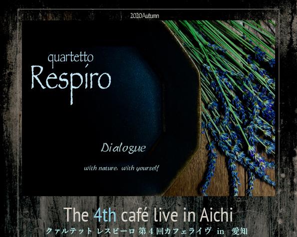 カルテット'Respiro'モーニングコンサート